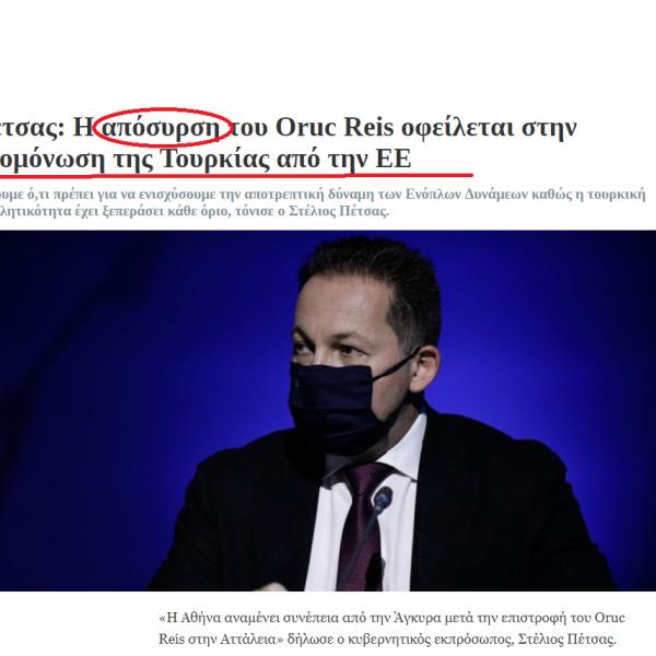 ΣΤΕΛΙΟΣ ΠΕΤΣΑΣ ORUC REIS