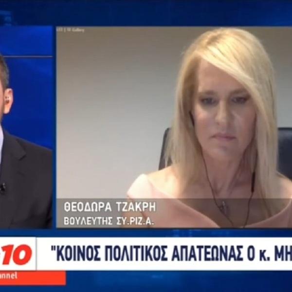"""Θεοδώρα Τζάκρη: """"Η ΝΔ μιλούσε για προδοσία - Πολιτικός ψεύτης και πολιτικός κλέφτης ο Μητσοτάκης"""""""