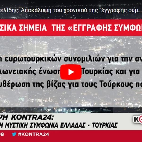 ΕΓΓΡΑΦΗ ΣΥΜΦΩΝΙΑ ΒΕΡΟΛΙΝΟΥ