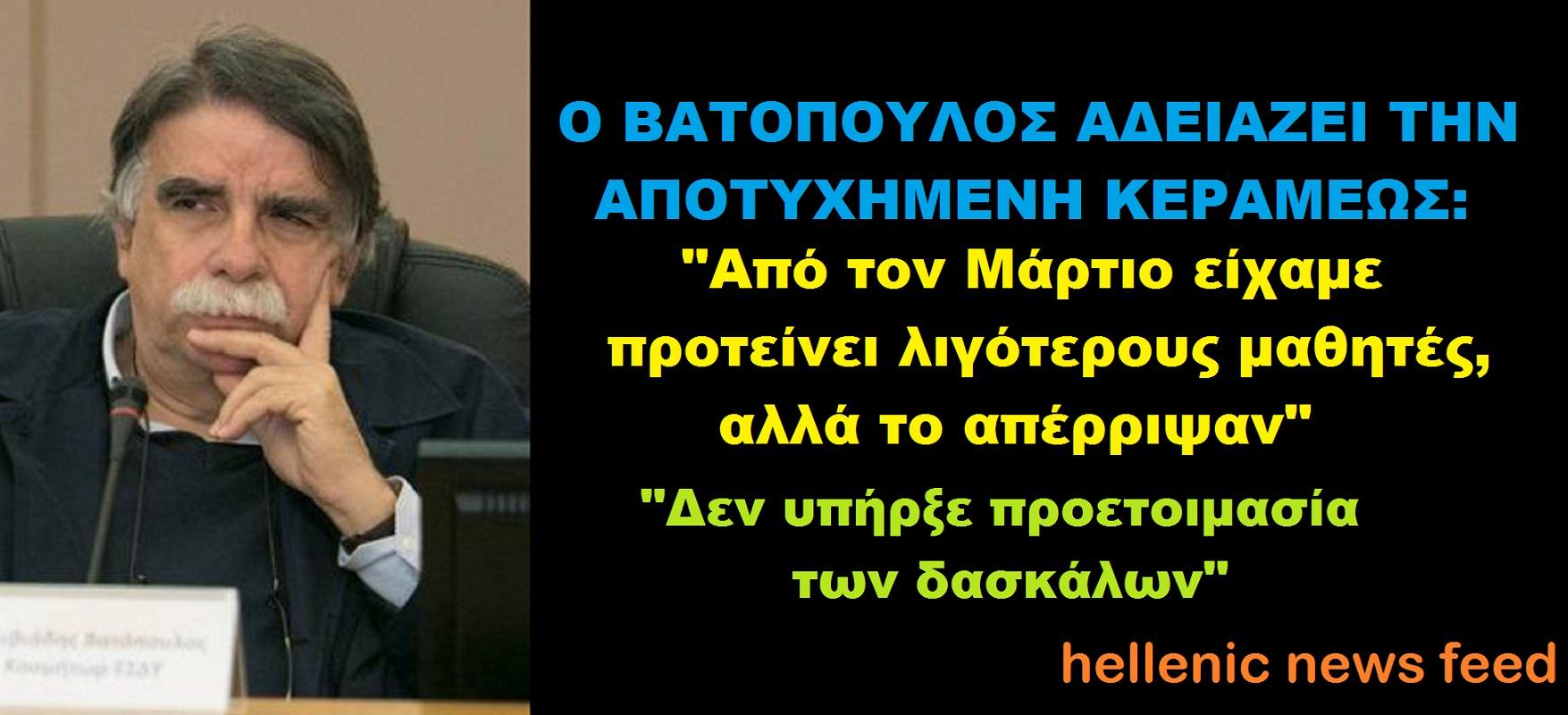 Ο Βατόπουλος άδειασε την Κεραμέως: Προτείναμε λιγότερους μαθητές και απορρίφθηκε – Σύγχυση με μάσκες