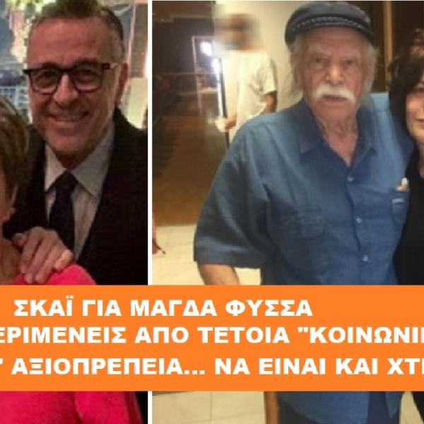 Ιωάννα Μάνδρου Αντώνης Σαμαράς novartis Μάγδα Φύσσα