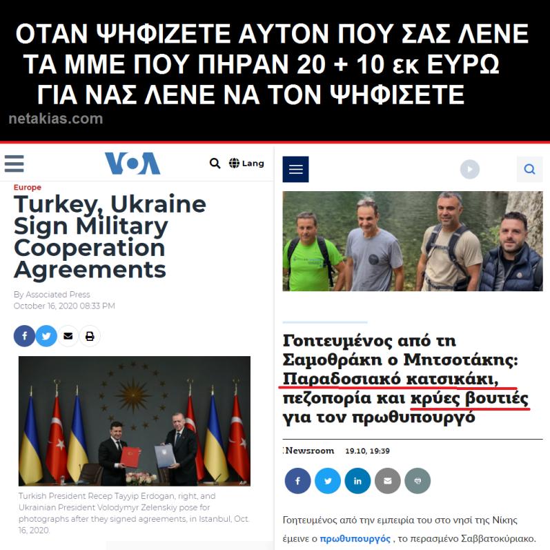 Ο Ερντογάν αγόραζε Ουκρανικούς πυραύλους Cruise όταν ο Κούλης έτρωγε κατσικάκι στην Σαμοθράκη!