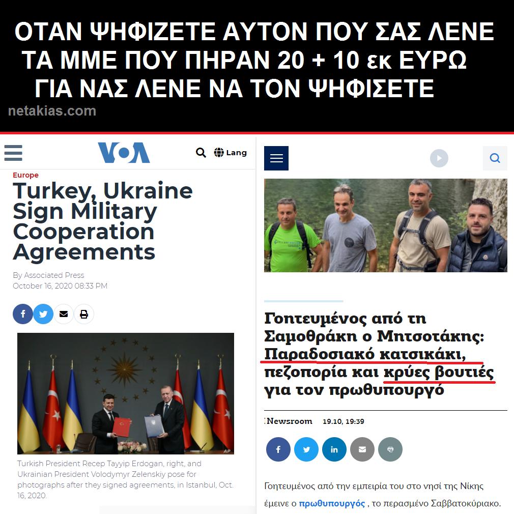 Ο Ερντογάν κλείνει στρατιωτικές συμφωνίες κι ο Μητσοτάκης τρώει κατσικάκι στην Σαμοθράκη