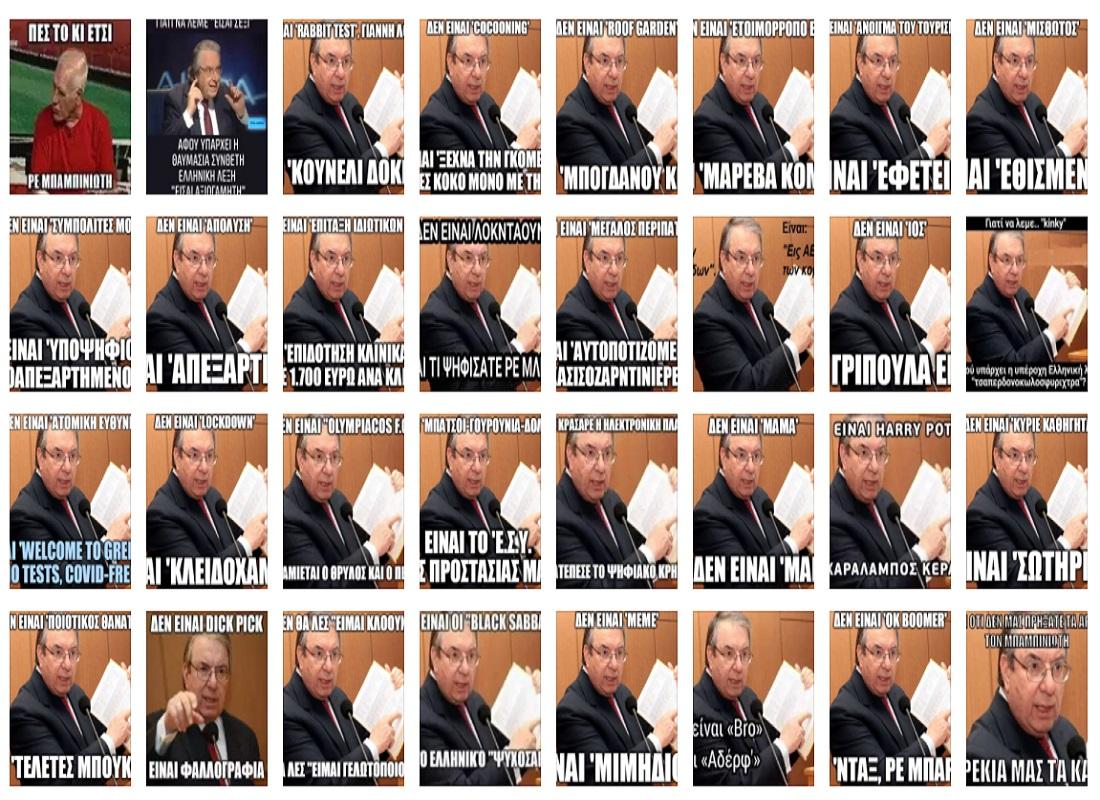 40 memes του Μπαμπινιώτη για να μάθετε σωστά Ελληνικά (Μιμίδια)