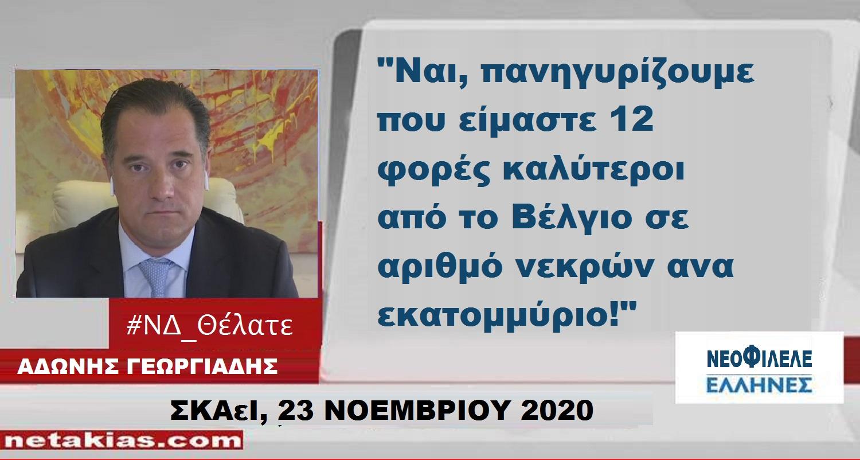 """Άδωνις Γεωργιάδης: """"Ναι, πανηγυρίζουμε που είμαστε 12 φορές καλύτεροι από το Βέλγιο σε νεκρούς ανά εκατομμύριο"""" (Βίντεο)!"""