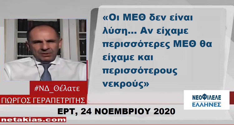 """Γιώργος Γεραπετρίτης: «Οι ΜΕΘ δεν είναι λύση – Αν είχαμε περισσότερες θα είχαμε και περισσότερους νεκρούς» – Τα 6 """"διαμάντια"""" του Υπουργού (Βίντεο)"""