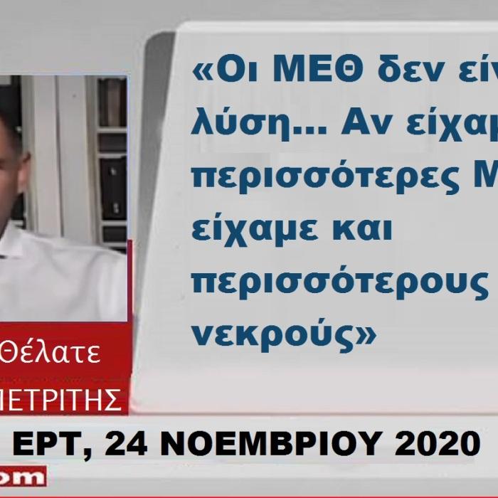 Γιώργος Γεραπετρίτης: «Οι ΜΕΘ δεν είναι λύση - Αν είχαμε επιτάξει νωρίτερα θα είχαμε ένα μεγάλο δημοσιονομικό κενό»
