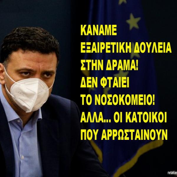 ΒΑΣΙΛΗΣ ΚΙΚΙΛΙΑΣ ΝΟΣΟΚΟΜΕΙΟ ΔΡΑΜΑΣ