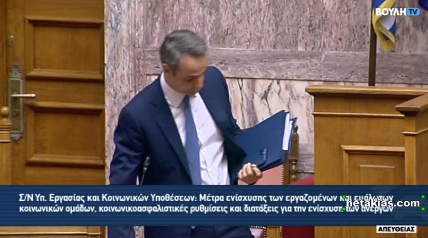 Το παράπονο του Κυριάκου Μητσοτάκη στον Αλέξη Τσίπρα πριν λίγο στην Βουλή (Βίντεο) #vouli #Router