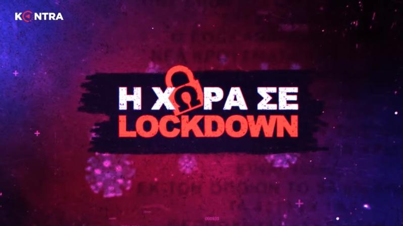 lockdown-greece (2)