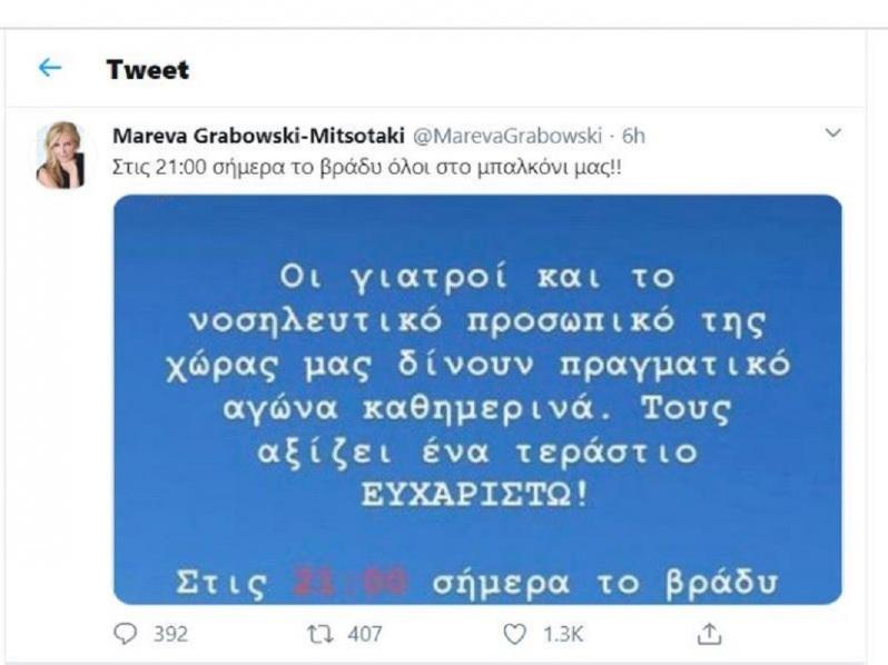 ΜΑΡΕΒΑ ΓΚΑΜΠΡΟΦΣΚΙ ΧΕΙΡΟΚΡΟΤΗΜΑ