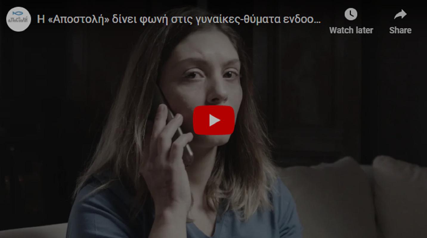 """Βίντεο της """"Αποστολής"""" για την 25 Νοεμβρίου: Παγκόσμια Ημέρα κατά της βίας σε βάρος των γυναικών (Βίντεο)"""