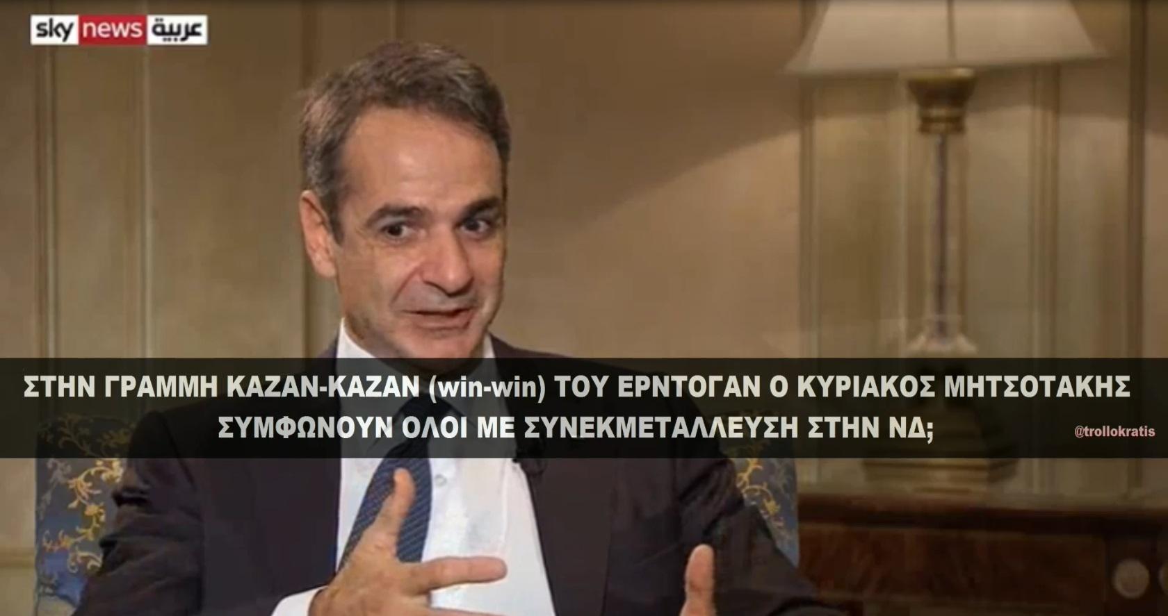 Στην γραμμή Ερντογάν ο Μητσοτάκης: Δέχθηκε δημοσίως το Τουρκικό χρόνιο αίτημα για Καζάν Καζάν (Βίντεο)