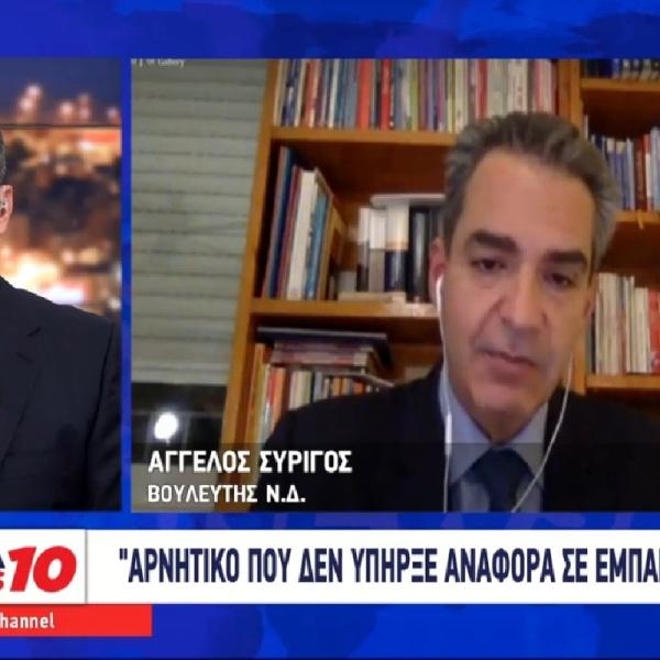 AGGELOS-SYRIGOS ΑΓΓΕΛΟΣ ΣΥΡΙΓΟΣ