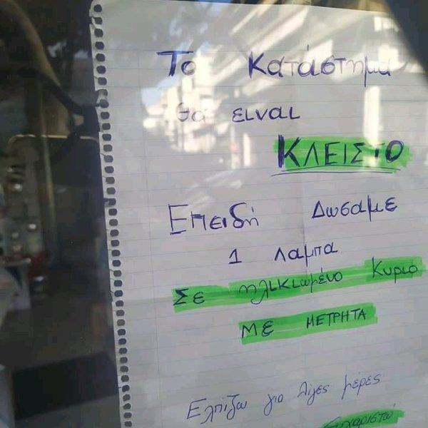 Click away: Έκλεισαν μαγαζί στην Καισαριανη επειδή πούλησε μια λάμπα αξίας 1,5 ευρώ σε ηλικιωμένο με μετρητά