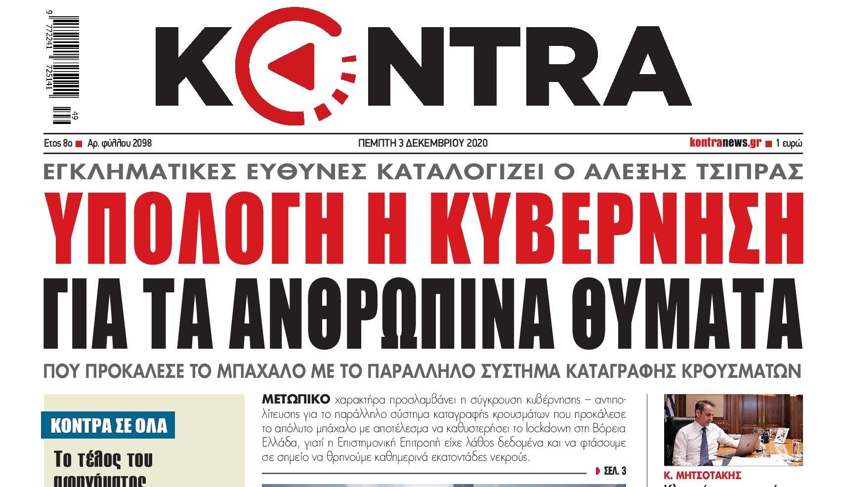 Υπόλογη η κυβέρνηση για το παράλληλο σύστημα καταγραφής κρουσμάτων (Βίντεο)