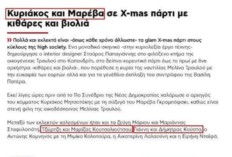 MITSOTAKIS-MAREVA-KOYTSOLIOYTSOS-FOLLI-FOLLIE