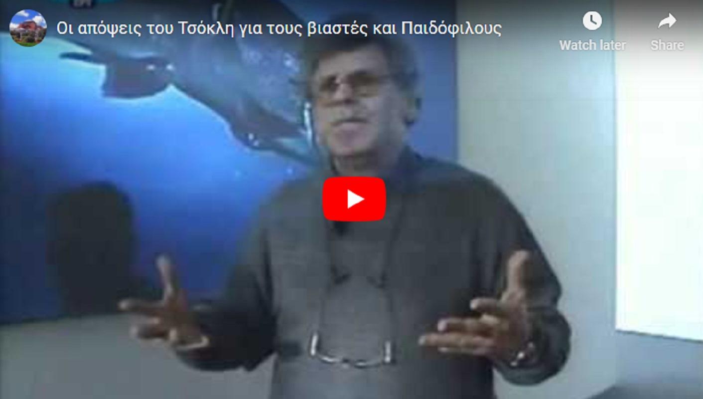 Οι απόψεις του Τσόκλη για τους βιαστές και Παιδόφιλους  (Βίντεο)