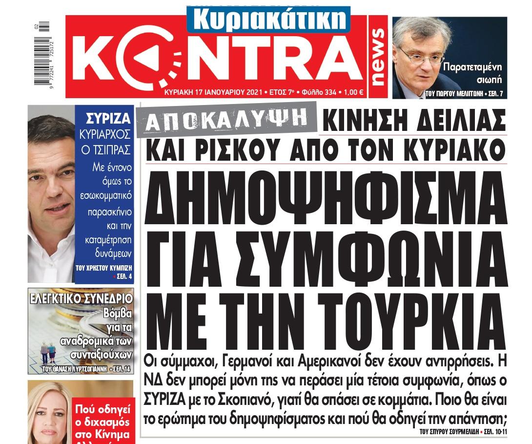Αποκάλυψη: Δημοψήφισμα για την Συνεκμετάλλευση του Αιγαίου (Βίντεο)