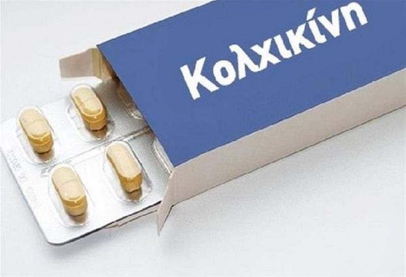 Κολχικίνη-Κορωνοϊός: Νέο φάρμακο στη «φαρέτρα» της Ελλάδας - Μειώνει θνητότητα, διασωληνώσεις