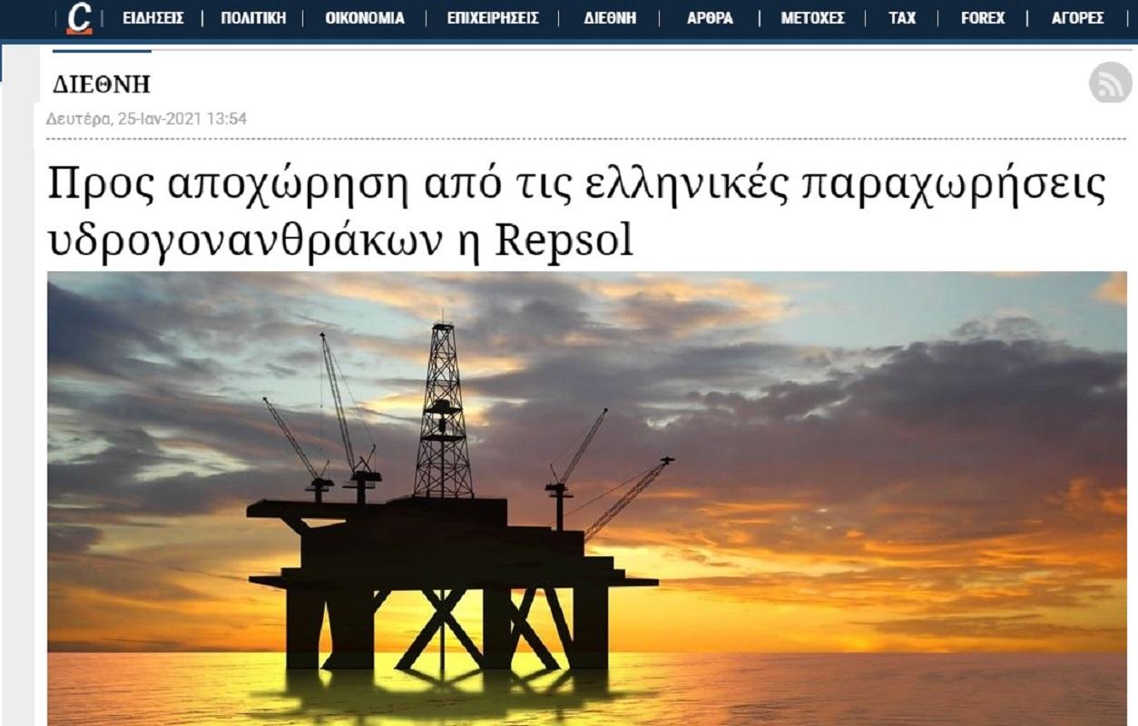 Βζιιιν οι επενδύσεις! Φεύγει από την Ελλάδα και η πετρελαϊκή Repsol και πάει… Κολομβία και Ινδονησία (Βίντεο)