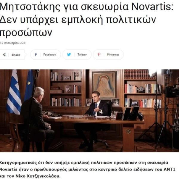 ΚΥΡΙΑΚΟΣ ΜΗΤΣΟΤΑΚΗΣ NOVARTIS ΚΩΝΣΤΑΝΤΙΝΟΣ ΦΡΟΥΖΗΣ