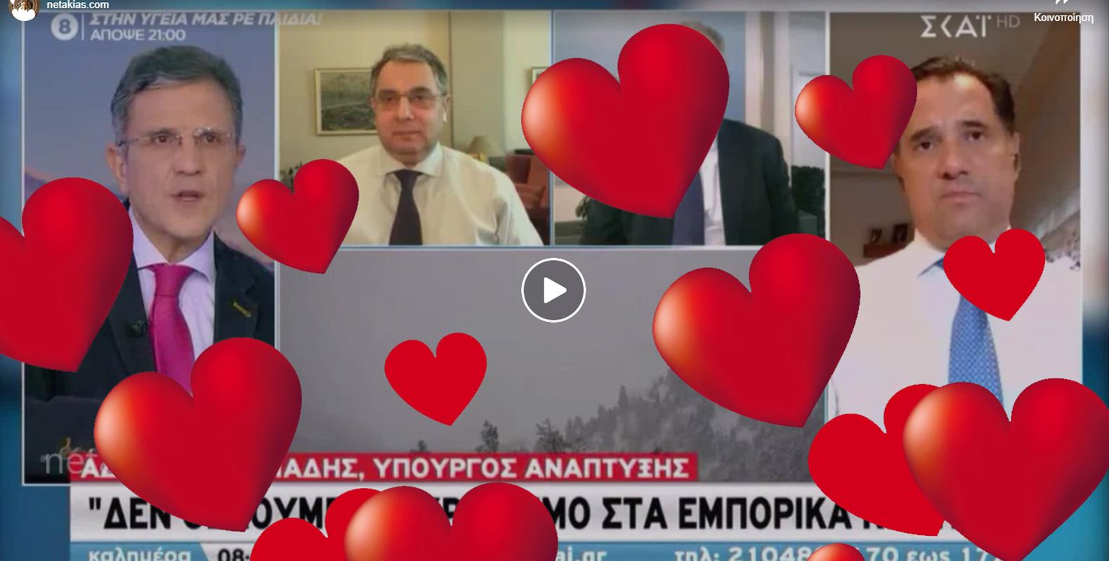 Ερωτική εξομολόγηση Βασίλη Κορκίδη σε Άδωνι Γεωργιάδη στα όρια…παρεξήγησης (Βίντεο)