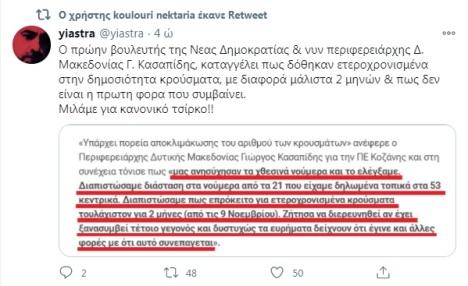 Παρέμβαση εισαγγελέα για τα ετεροχρονισμένα κρούσματα ζήτησε ο Γιώργος Κασαπίδης – Να αναζητηθούν ευθύνες που ενδεχομένως δεν συνέβαλαν στη σωστή ιχνηλάτηση – Τι είπε για την αποκατάσταση της περιοχής και των επιχειρηματιών