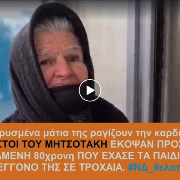 80χρονη ΠΡΟΣΤΙΜΟ Lamia Report.gr