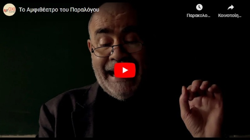 «Το Αμφιθέατρο του Παραλόγου» - Στάνκογλου Στέργιογλου Καρβούνη Παπαδημητρίου εξηγούν τον Χουντονόμο Κεραμέως για τα Πανεπιστήμια (Βίντεο)