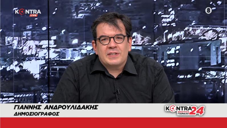Γιάννης Ανδρουλιδάκης Yannis Androulidakis (Evgenios Agrimakis)