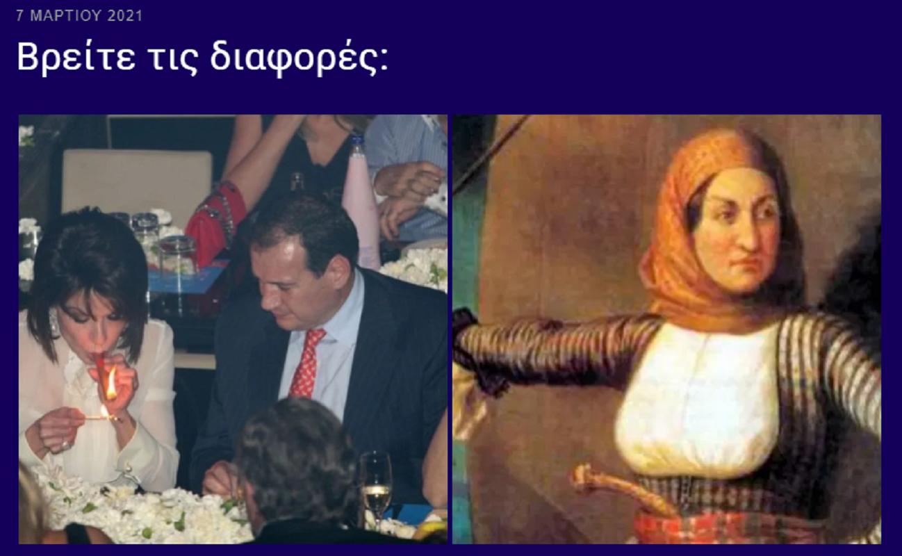 1821 – 2021 : Βρείτε τις διαφορές #Greece2021 #Ελλάδα2021