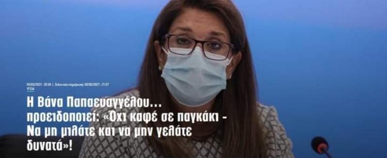 Επιτροπή Λοιμωξιολόγων: «Να μη μιλάτε - Να μην γελάτε δυνατά - Όχι καφέ σε παγκάκι» (Βίντεο)