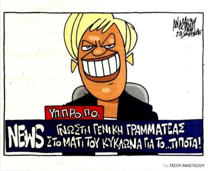 ΣΟΦΙΑ ΝΙΚΟΛΑΟΥ SOFIA-NIKOLAOU