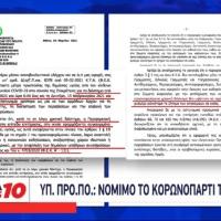 Κορόιδο Έλληνα: Νομιμοποιήθηκε το κορονοπάρτι του Μηστοτάκη στην Ικαρία από το Υπουργείο Προστασίας Πολίτη (Βίντεο)