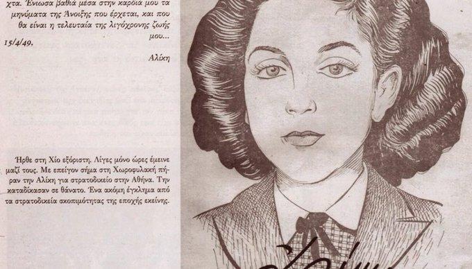 16 Απριλίου 1949, το κράτος της εθνικοφροσύνης εκτελεί (δολοφονεί) την 21χρονη αγωνίστρια Αλίκη Τσουκαλά