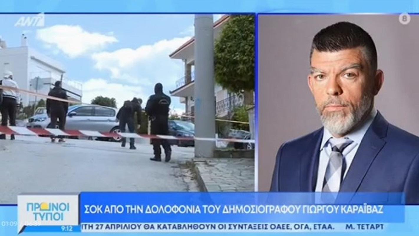 """Γιώργος Καραϊβάζ: """"Λύγισε"""" στον αέρα ο δημοσιογράφος και φίλος του Μανώλης Ασαριώτης (Βίντεο)"""