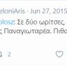 ΑΡΙΣΤΟΤΕΛΕΙΑ-ΠΕΛΩΝΗ-ARISTOTELIA-PELONI-#Πελώνη_σβήνε-twitter-tweet (1)
