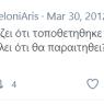 ΑΡΙΣΤΟΤΕΛΕΙΑ-ΠΕΛΩΝΗ-ARISTOTELIA-PELONI-#Πελώνη_σβήνε-twitter-tweet (3)