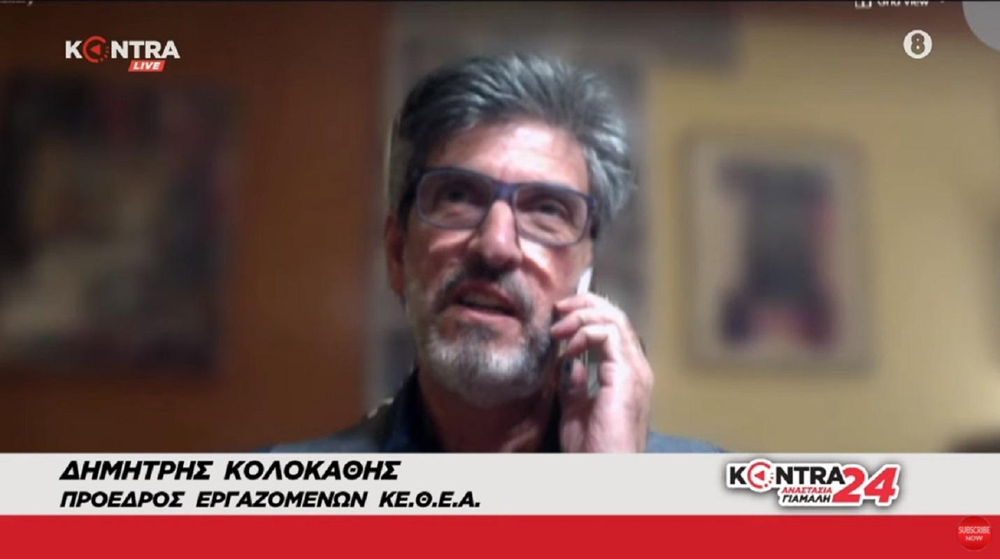 Δημήτρης Κολοκάθης ΚΕΘΕΑ: Διαλύουν το Κέντρο Θεραπείας Εξαρτημένων Ατόμων (Βίντεο)
