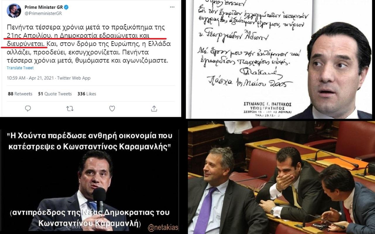 21η Απριλίου Υπουργός του Μητσοτάκη: Η Χούντα παρέδωσε ανθηρή οικονομία που κατέστρεψε ο Κωνσταντίνος Καραμανλής (Βίντεο)