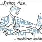 Σκίτσο της ΕφΣυν Μιχάλης Κουντούρης 2021 Μητσοτάκης Καφέ Da Capo DaCapo Mitsotakis (2)