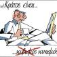 Σκίτσο της ΕφΣυν Μιχάλης Κουντούρης 2021 Μητσοτάκης Καφέ Da Capo DaCapo Mitsotakis (3)