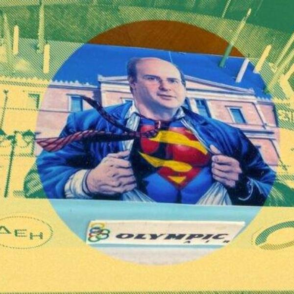 ΚΩΣΤΗΣ ΧΑΤΖΗΔΑΚΗΣ SUPERMAN