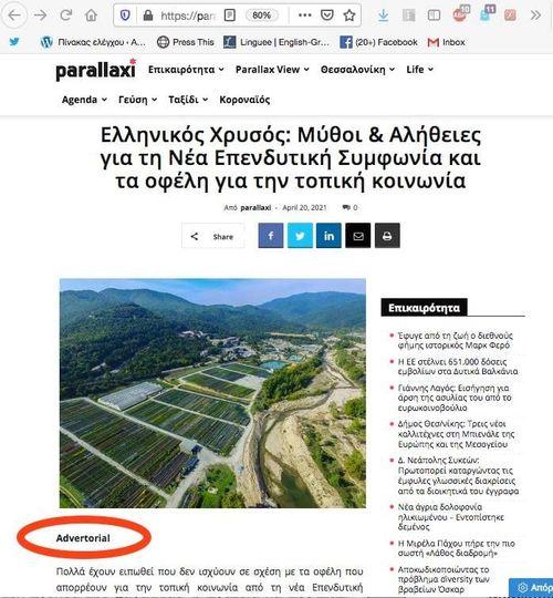 """Το """"εναλλακτικό"""" site @parallaximag ξεπλένει την Ελληνικός Χρυσός με πληρωμένες καταχωρήσεις"""