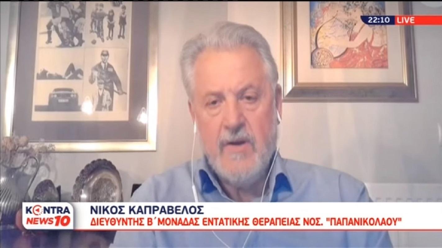 Νίκος Καπραβέλος: Εθνική Κρίση! Χάθηκε ο έλεγχος στις ΜΕΘ και είναι μη διαχειρίσιμη κατάσταση στη Θεσσαλονίκη (Βίντεο)