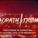 aoratipoli ΑΟΡΑΤΗ ΠΟΛΗ