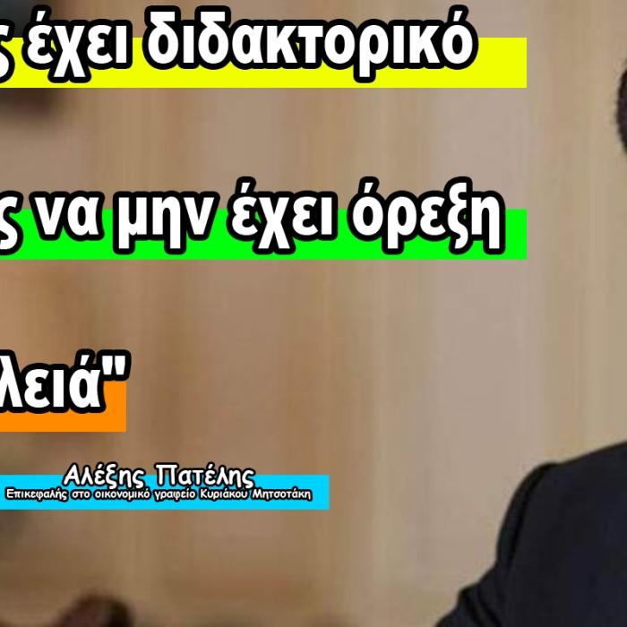 Τόσα χρόνια προσπάθειας του Κωστόπουλου για να ξεβλαχέψει τον Ελληνα, για να έρθει ο Μητσοτάκης με την συγκυβέρνηση ΣΕΒ και σοβαρής Χρυσής Αυγής και να μάθουμε ότι τελικά ο σωστός Έλληνας, είναι αυτός που δεν έχει διδακτορικό, δεν είναι εξαρτημένος από το μισθό του και δουλεύει δωρεάν. https://www.youtube.com/watch?v=k1BA11HuWOU  «Για τις πιο πολλές δουλειές που μπορεί να κάνει κάποιος μετά τις σπουδές του όχι απλώς δεν είναι απαραίτητο το διδακτορικό αλλά είναι και κάτι το αρνητικό. Δε θα προσλάμβανα κάποιον με διδακτορικό αν μου έκανε αίτηση γιατί δείχνει ότι πιθανώς να είναι κάποιος άνθρωπος που δεν έχει απαραιτήτως όρεξη για δουλειά». Αυτή είναι η άποψη του επικεφαλής στο οικονομικό γραφείο του πρωθυπουργού, Αλέξη Πατέλη, όπως την κατέθεσε μιλώντας στο ImpacTalk.