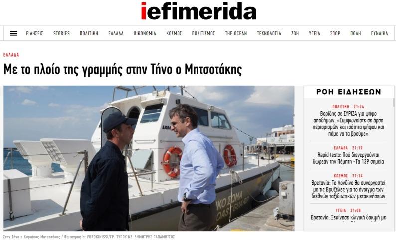 Στην Τήνο με το πλοίο της γραμμής ο Κυριάκος και η Μαρέβα Μητσοτάκη (1)