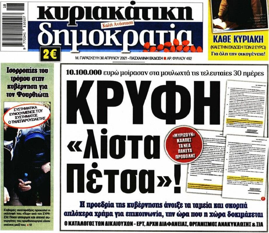 Διαφθορά Μητσοτάκη: Σάλος για την νέα «λίστα Πέτσα» στα ΜΜΕ – Μοίρασαν 10 εκατομμύρια!